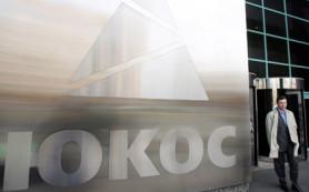 ЕСПЧ снизил требования к России по делу ЮКОСа в 50 раз