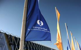 ЕБРР прекратит инвестиции в Россию
