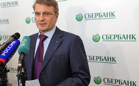 Греф назвал несущественным эффект от западных санкций