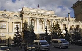 ЦБ РФ: российские банки ожидают ужесточения условий кредитования