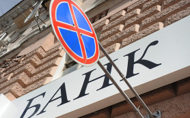 Центробанк чистит карманы