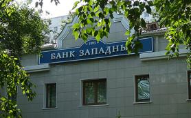 Суд 2 октября вернется к заявлению ЦБ о банкротстве банка «Западный»