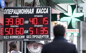 С начала октября ЦБ потратил на поддержку рубля $4,4 млрд