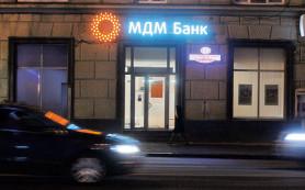 «МДМ банк» переведет недвижимость в отдельный холдинг