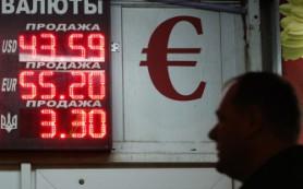 Курс евро превысил 55 руб.
