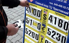 Минфин запустит валютные аукционы для поддержки рубля
