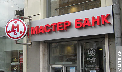VIP-вкладчики Мастер-Банка потерпели поражение в кассации