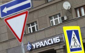 «Уралсиб» заявил потенциальным инвесторам, что при необходимости получит господдержку