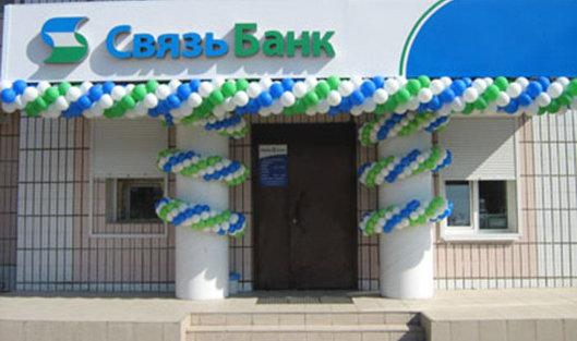 ВЭБ до конца года может докапитализировать Связь-Банк и «Глобэкс» на 15 млрд рублей