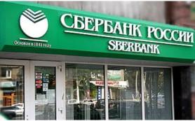 В Сбербанке ожидают стабилизации экономики РФ весной-летом 2015 года