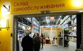 IKEA до 20 декабря остановила продажу мебели и техники в России