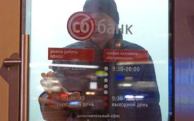ЦБ отключил СБ банк от системы срочных электронных платежей