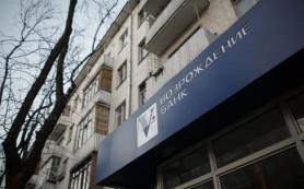 Определились кандидаты в новый совет директоров банка «Возрождение»