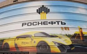 «Роснефть» стала еще ближе к «пенсионным» деньгам из ФНБ