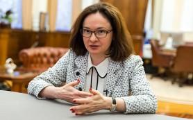Эльвира Набиуллина: «Это вызов для нашей экономики, и мы должны на него ответить»