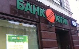 Банк «Югра» не исполнил обязательства по сделке РЕПО на 521 млн рублей