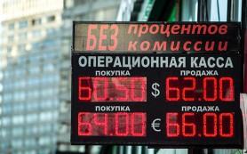 Биржевой курс евро впервые с декабря упал ниже 64 руб.