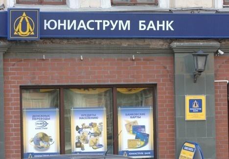 СМИ: группа «Бин» ведет переговоры о покупке Юниаструм Банка