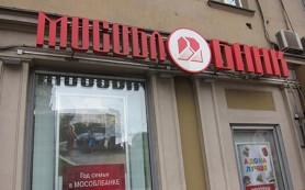 Основателю Мособлбанка предъявлено обвинение в мошенничестве на 70 млрд рублей