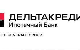 Банк «ДельтаКредит» снизил процентные ставки по ипотеке