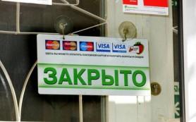 Банк «Кубань Кредит» сворачивает деятельность в Крыму