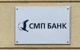 СМП Банк одобрил присоединение Инвесткапиталбанка