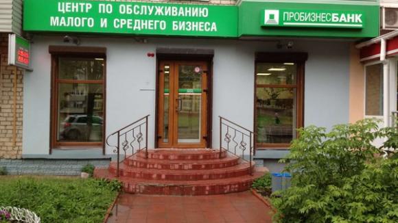 На Пробизнесбанке протестируют новую модель ликвидации банков