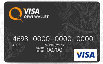 QIWI выпускает именные карты Visa с функцией бесконтактной оплаты