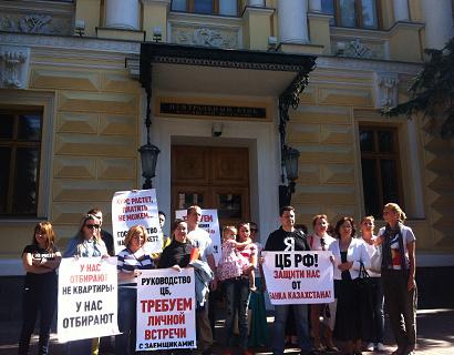 Валютные ипотечные заемщики Москоммерцбанка вышли на пикет к зданию ЦБ