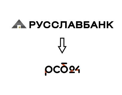 Русславбанк обновит бренд и запустит интернет-банк