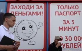 Ставку потребкредитов предложили ограничить 30% годовых