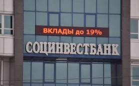 Правительство Башкирии просит ЦБ провести санацию «Социнвестбанка»