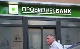 Клиенты Пробизнесбанка провели митинг в центре Москвы