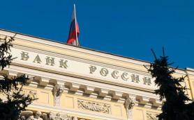 Центробанк зафиксировал снижение оттока капитала из России