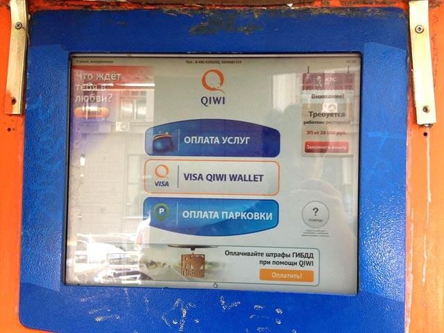 Система приема платежей Qiwi сократила почти четверть терминалов