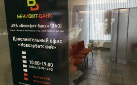 Бенифит-Банк перестал выдавать вклады и закрыл офисы