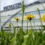 «Ингосстрах» решил пополнить капитал дочернего банка «Союз» почти на 2 млрд рублей