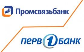 Промсвязьбанк завершил сделку по приобретению Первобанка