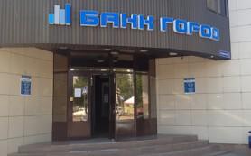Клиенты трех банков, лишившихся лицензии, получат до 6,4 млрд рублей