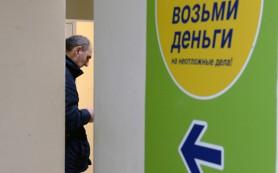 Жители Крыма оказались излишне закредитованными