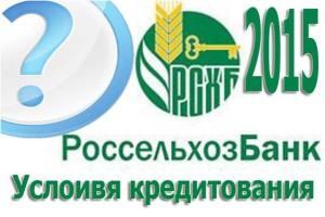 Россельхозбанк скорректировал условия предоставления автокредитов