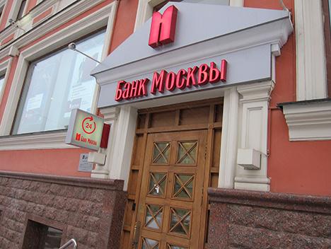 Самым прибыльным банком по итогам 11 месяцев остался Сбербанк, самым убыточным — Банк Москвы