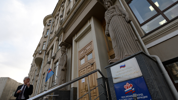 ПФР остановил прием онлайн-заявлений о переводе пенсионных накоплений