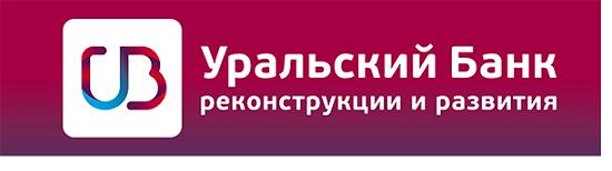 Уральский Банк Реконструкции и Развития предлагает оформить сберегательную карту