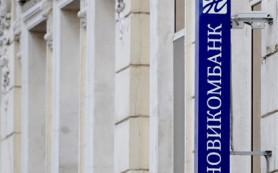 «Уралсиб» и «Ростех» ведут переговоры о вхождении в капитал Новикомбанка