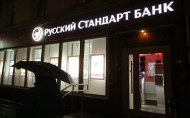 «Русский стандарт» в декабре резко нарастил сделки валютного репо за счет денег от компаний-нерезидентов