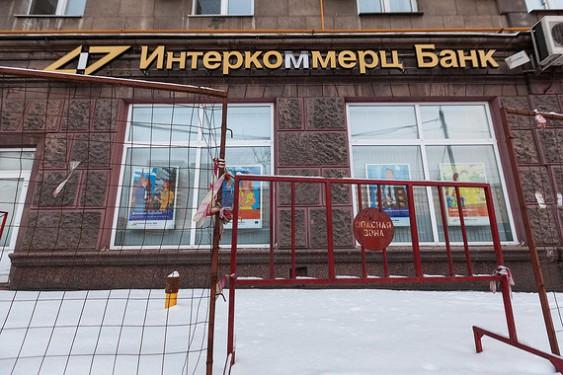 АСВ выплатит вкладчикам банка «Интеркоммерц» 64,3 млрд рублей