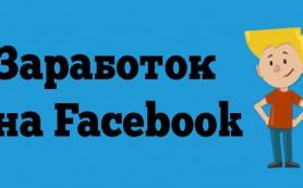 Современные возможности и методики, как можно заработать на Facebook