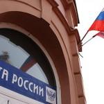 «Почта России» планирует увеличить выручку на 7-10%