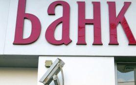 ЦБ рекомендовал банкам следить за сотрудниками